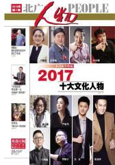 北广人物第01期(电子杂志)