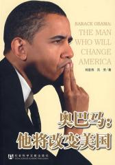 奥巴马:他将改变美国(试读本)