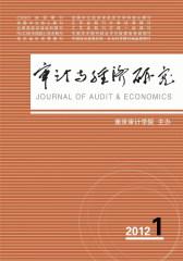 审计与经济研究 双月刊 2012年01期(仅适用PC阅读)