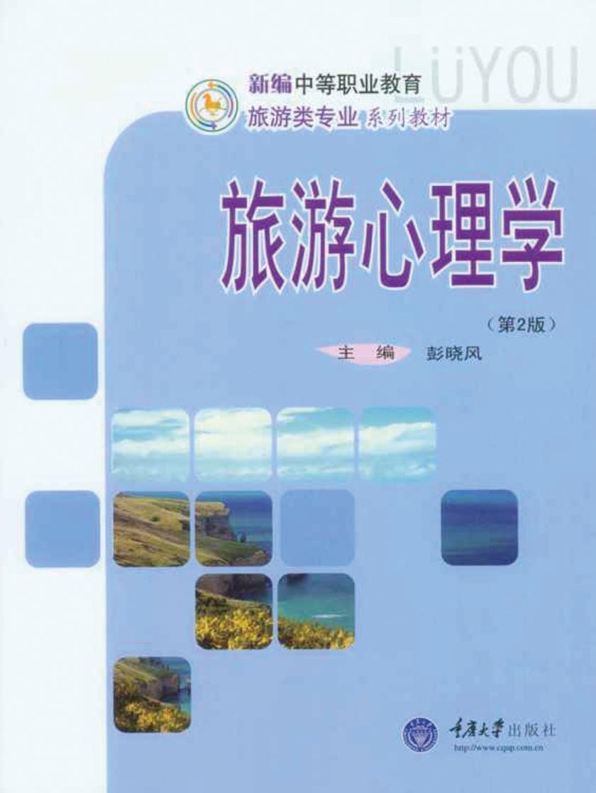 旅游心理学(第2版)