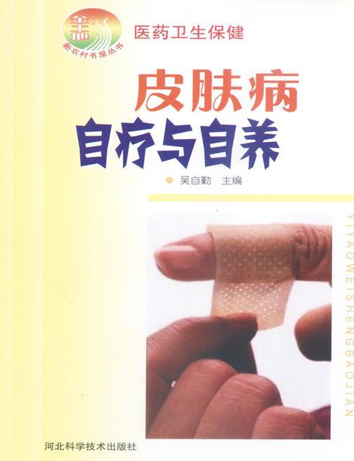 皮肤病自疗与自养