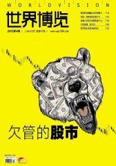 世界博览2015.14期(电子杂志)