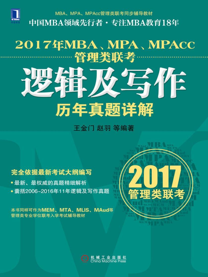 2017年MBA、MPA、MPAcc管理类联考逻辑及写作历年真题详解