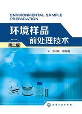 环境样品前处理技术(第二版)