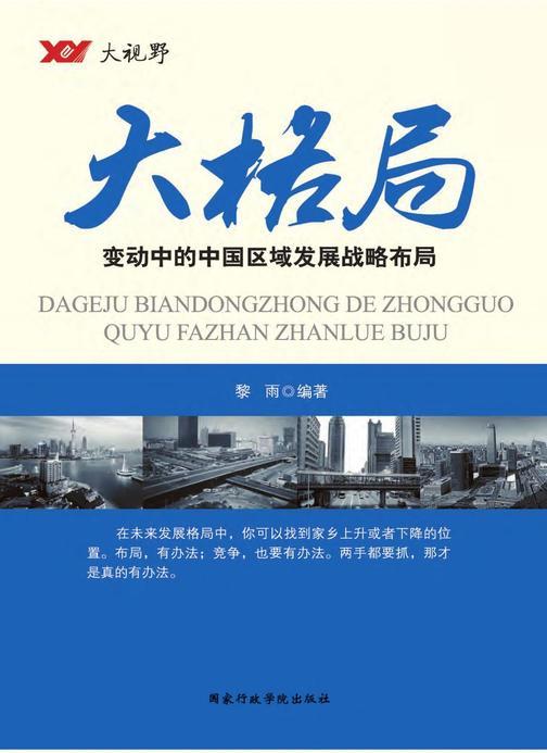 大格局:变动中的中国区域发展战略布局