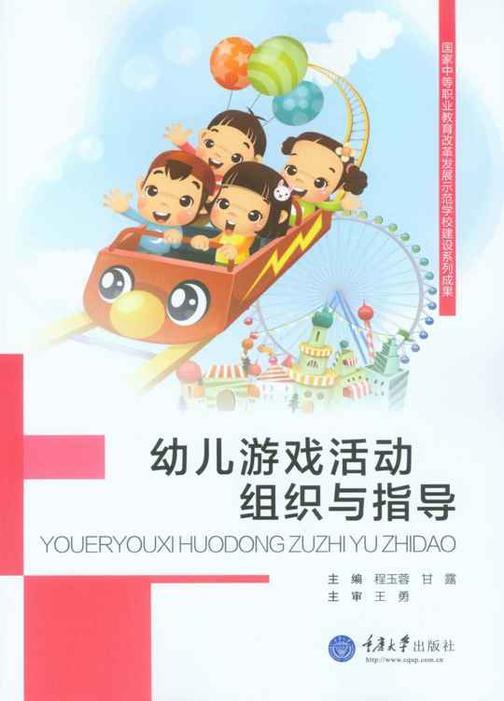 幼儿游戏活动组织与指导