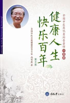 健康人生:快乐百年(第3版)