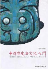 中国历史与文化入门(试读本)