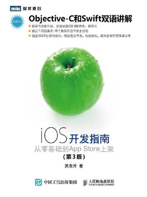 iOS开发指南:从零基础到App Store上架(第3版)