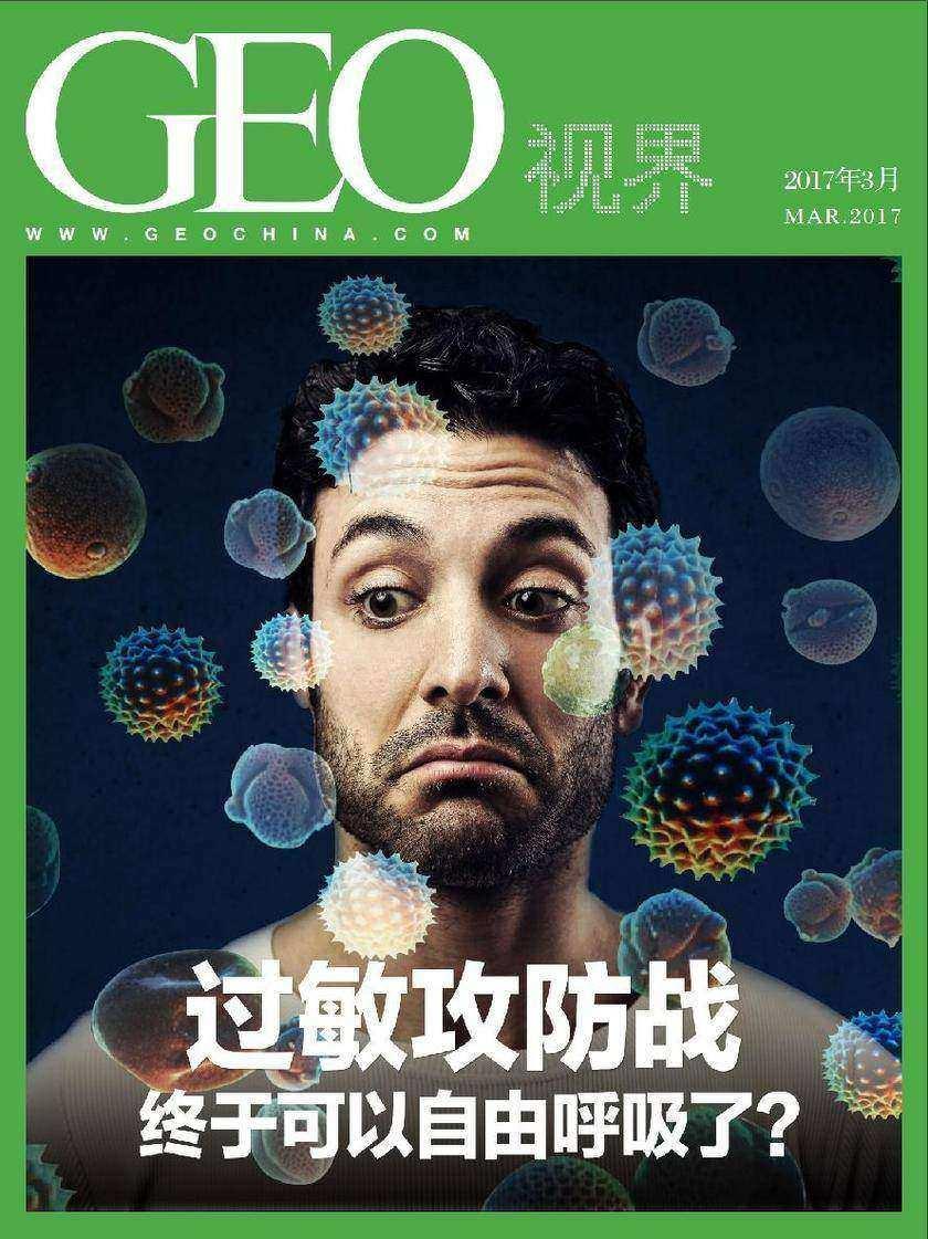 GEO视界——德国国家地理杂志中文版套装(总1-13期)