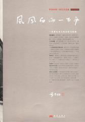 风风雨雨一百年(季羡林自选集)(试读本)