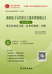 [3D电子书]圣才学习网·高教版《马克思主义基本原理概论》(2013年修订)笔记和课后习题(含考研真题)详解(仅适用PC阅读)