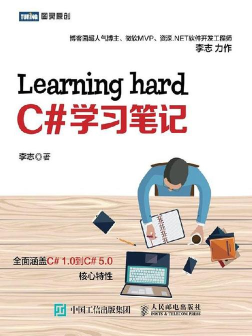 Learning hard C#学习笔记
