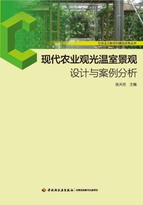 社会主义新农村建设实务丛书·现代农业观光温室景观设计与案例分析