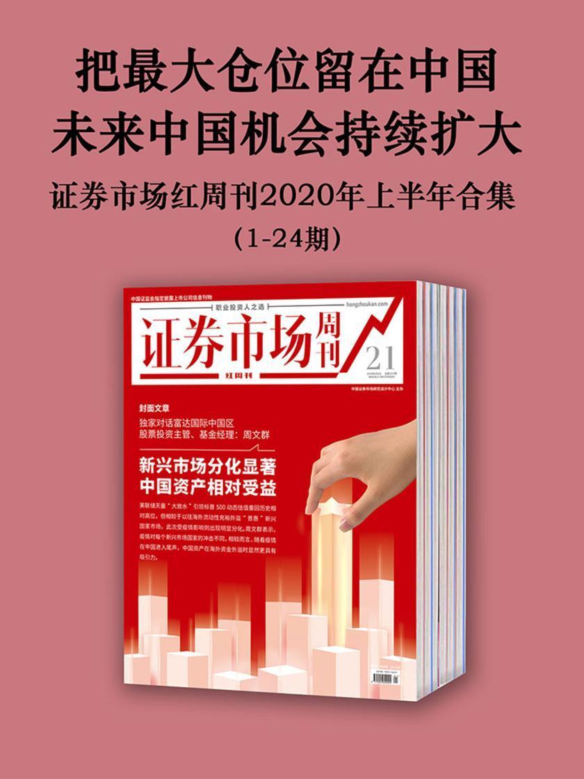把最大仓位留在中国 未来中国机会持续扩大——证券市场红周刊2020年上半年合集(1-24期)