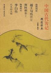 中国古代传记精选读本