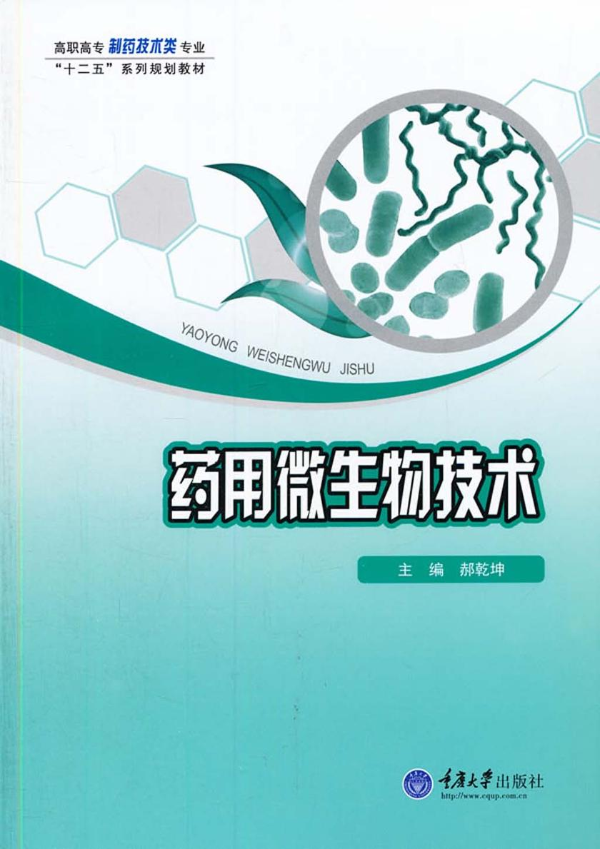 药用微生物技术