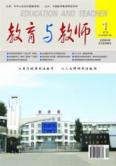 教育与教师 月刊 2012年01期(仅适用PC阅读)