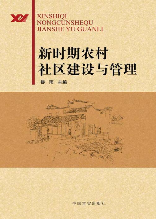 新时期农村社区建设与管理