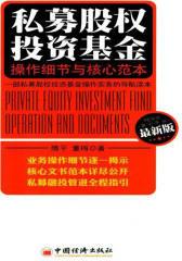 私募股权投资基金:操作细节与核心范本