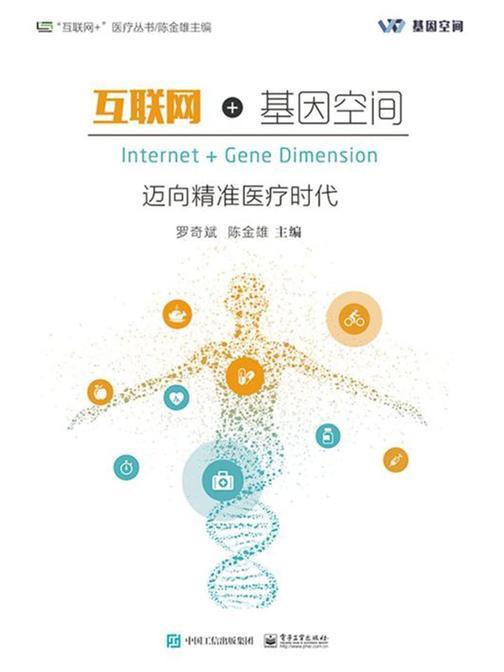 互联网+基因空间:迈向精准医疗时代