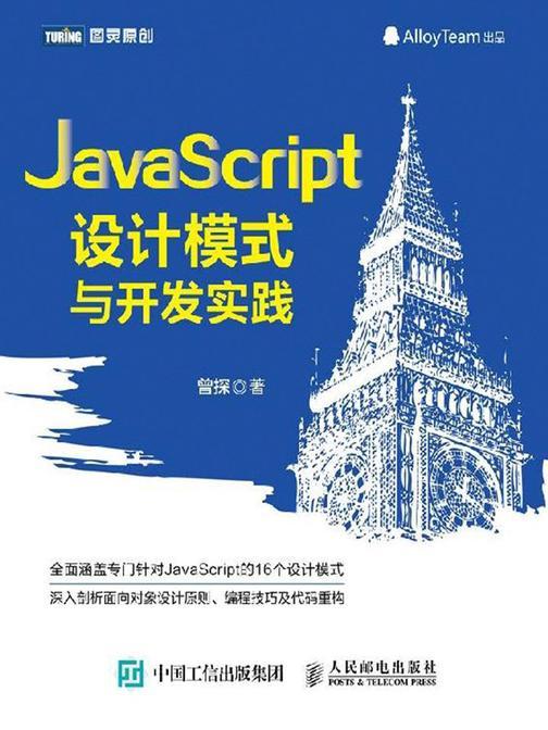 JavaScript设计模式与开发实践