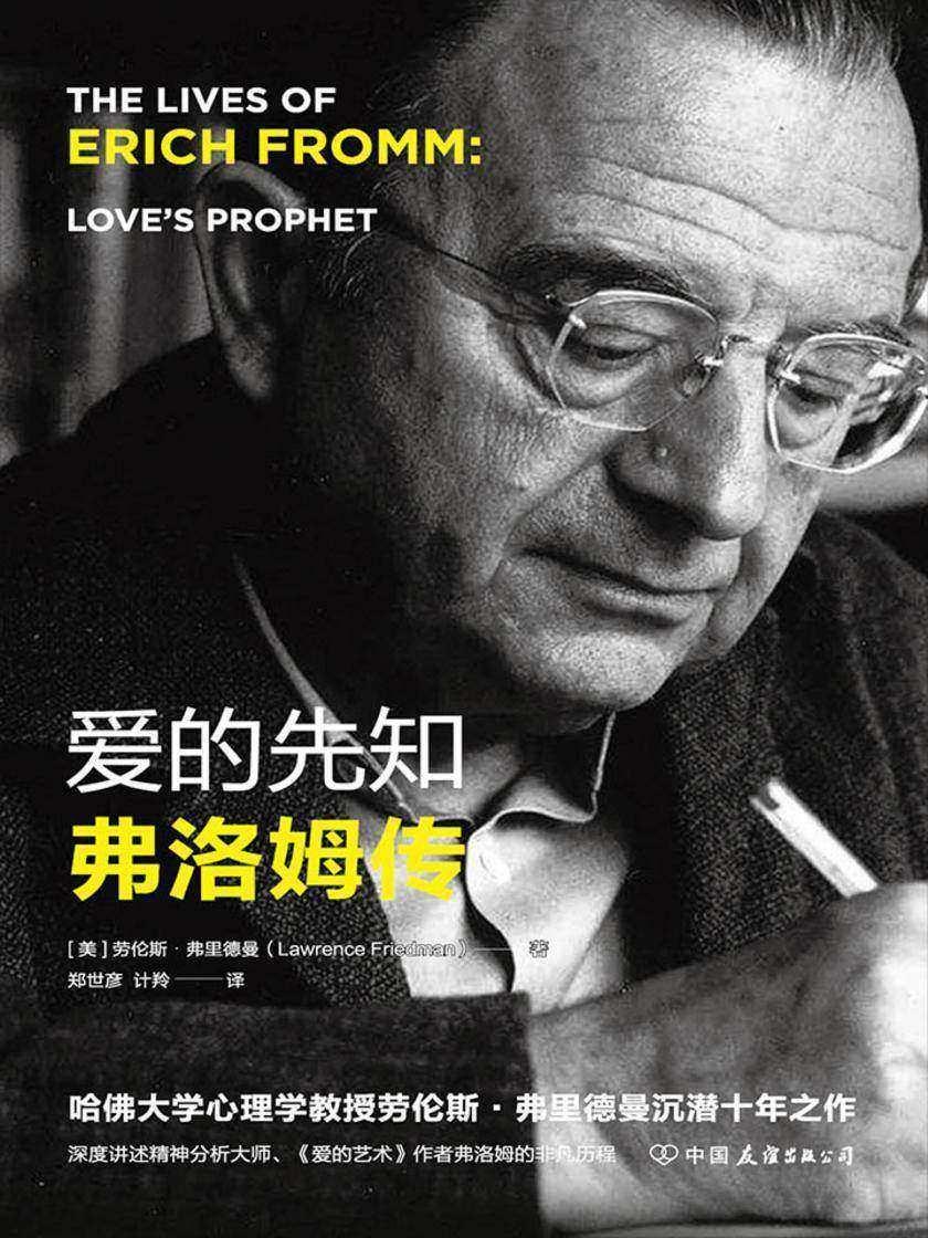 爱的先知——弗洛姆传:享誉世界的精神分析大师弗洛姆的权威传记!