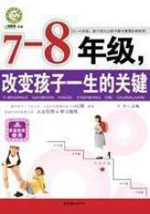 7-8年级,改变孩子一生的关键(试读本)