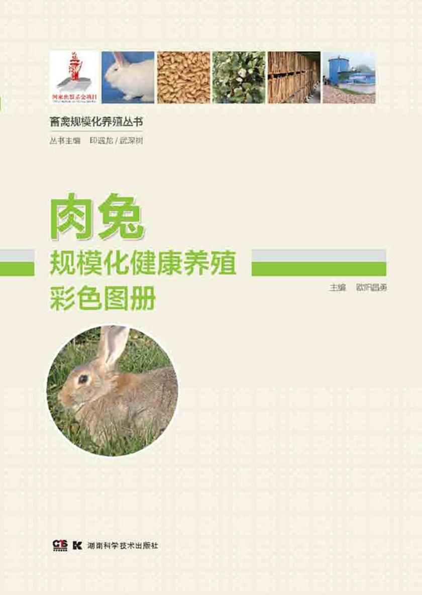 畜禽规模化养殖丛书——肉兔规模化健康养殖彩色图册