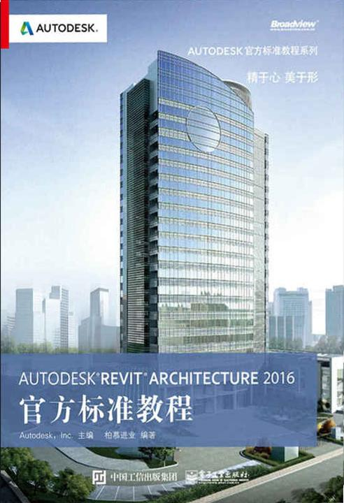 Autodesk Revit Architecture 2016 官方标准教程