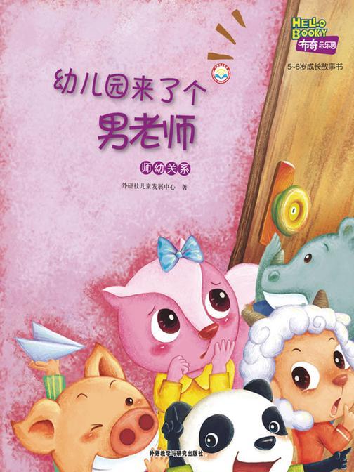 幼儿园来了个男老师(布奇乐乐园5-6岁成长故事书)