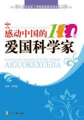 感动中国的100位爱国科学家(试读本)