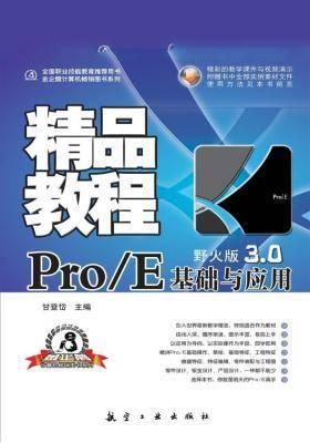 Pro/E基础与应用精品教程
