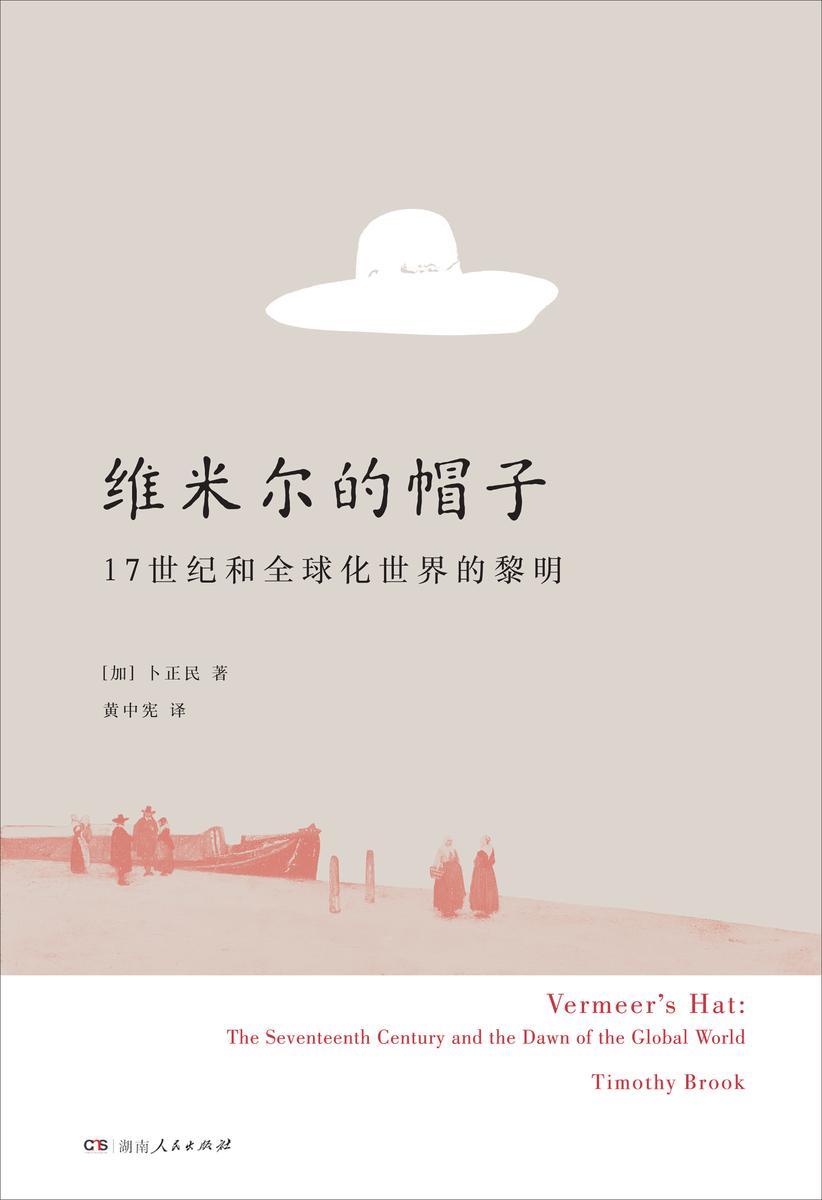 维米尔的帽子:17世纪和全球化世界的黎明