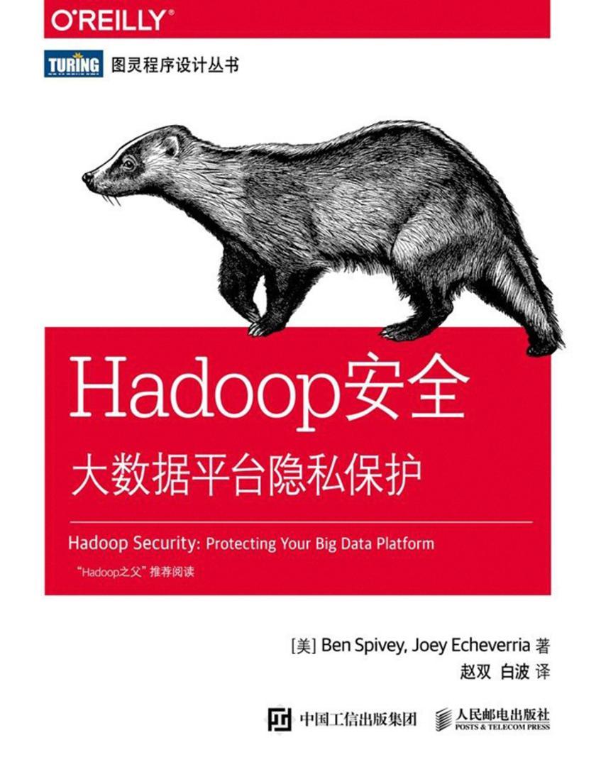 Hadoop安全:大数据平台隐私保护