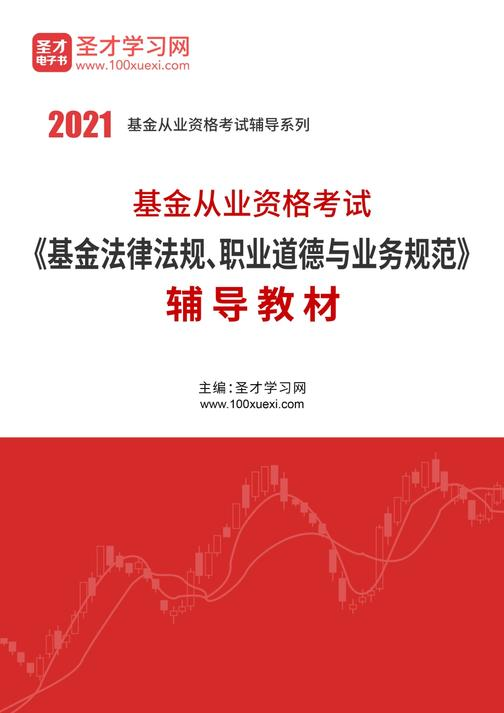 2021年基金从业资格考试《基金法律法规、职业道德与业务规范》辅导教材
