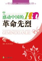 感动中国的100位革命先烈(试读本)