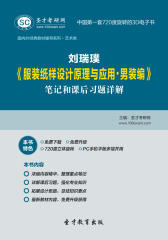 [3D电子书]圣才学习网·刘瑞璞《服装纸样设计原理与应用·男装编》笔记和课后习题详解(仅适用PC阅读)