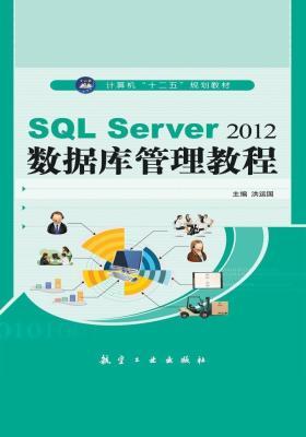 SQL Server 2012数据库管理教程