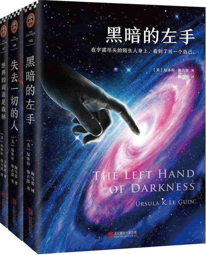 《黑暗的左手》三部曲(《黑暗的左手》《失去一切的人》《世界的词语是森林》)