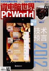 微电脑世界 月刊 2012年01期(仅适用PC阅读)