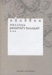 悲观主义的花朵(试读本)