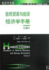 自然资源与能源经济学手册(第2卷)(仅适用PC阅读)