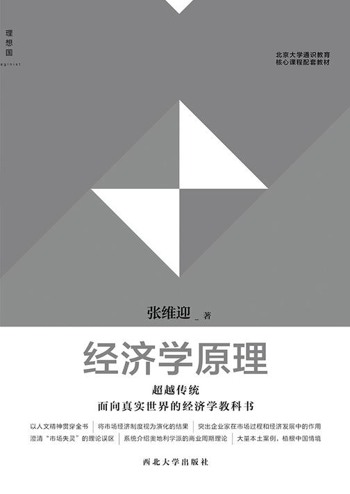 经济学原理(北京大学通识教育核心课程配套教材)