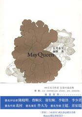 五月女王(试读本)