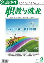 高中生·职教与就业 月刊 2011年02期(仅适用PC阅读)