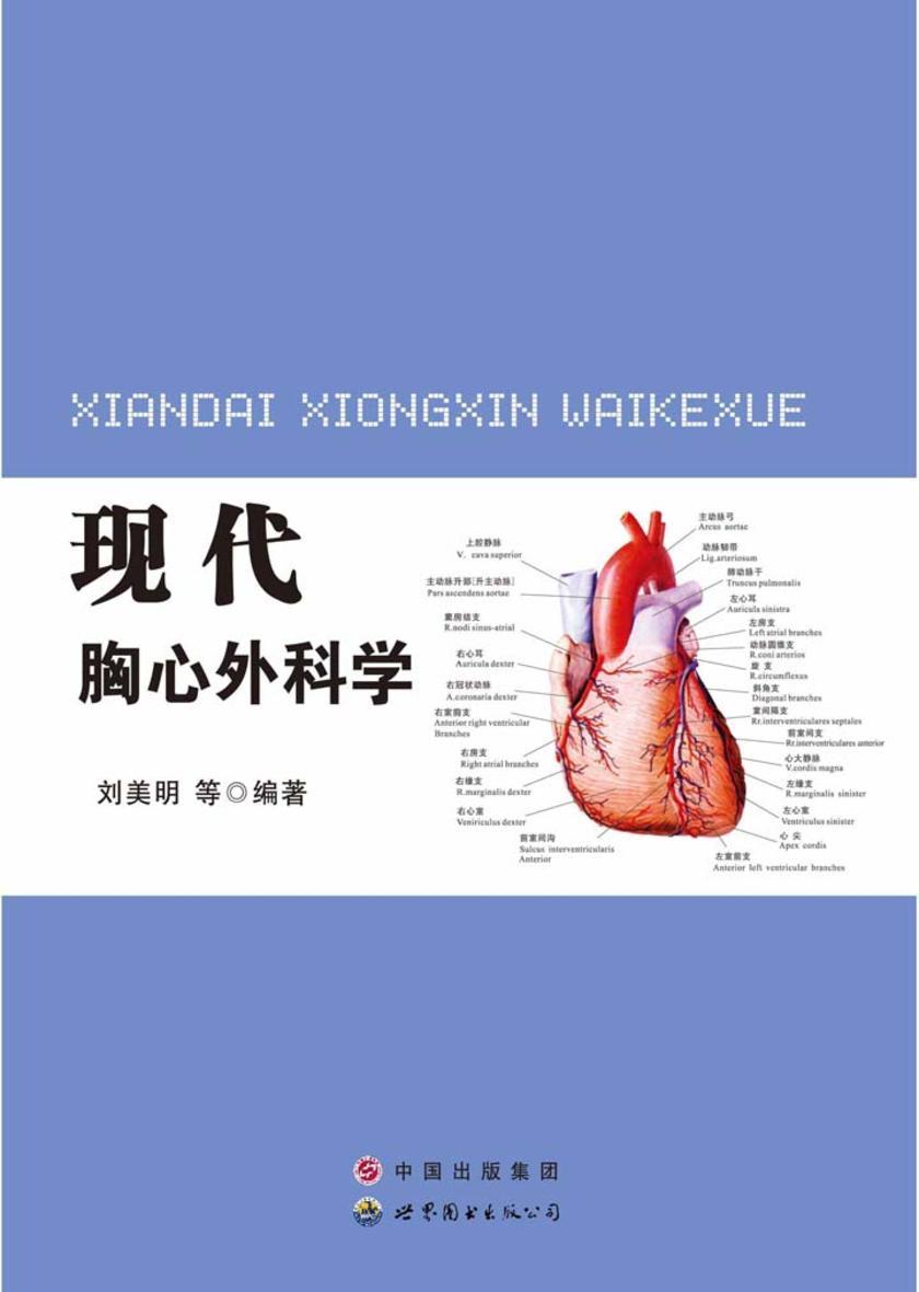 现代胸心外科学(仅适用PC阅读)