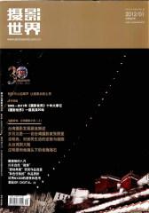 摄影世界 月刊 2012年01期(仅适用PC阅读)