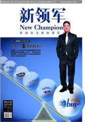 新领军 月刊 2012年01期(仅适用PC阅读)