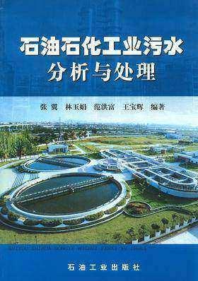 石油石化工业污水分析与处理